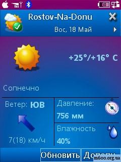Gismeteo Для Symbian Uiq 3.0.