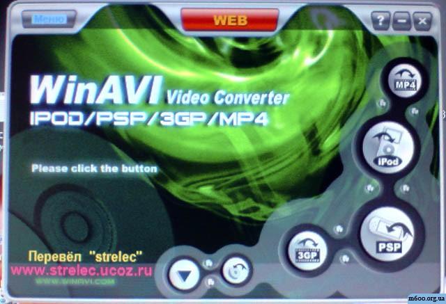 Скриншоты программы WinAVI Video Converter 11.6.