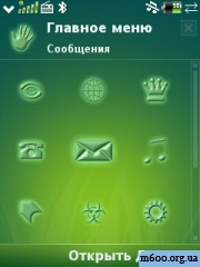 Greenicons For W960i