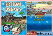 Fishing Frenzy 2011(рус)