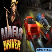 Mafia Driver (touch) / Гоншик Мафиози (сенсор)